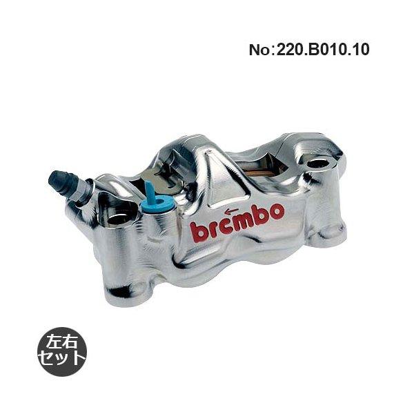 ブレンボ ラジアル 108mm 4ピストン GP4 RX キャリパーセット CNC削り出し 左右セット 32/32mm ニッケルコート HPK brembo 220.B010.10