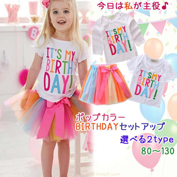 今日は私が主役 特別な日を華やかに盛り上げる 半袖 長袖タイプをお選びいただけるお得な2点セット 宅ゆ ベビー キッズ ポップカラーお誕生日Tシャツセット 長袖 本日の目玉 チュールスカート 上下セット 子供服 子ども服 こども服 お祝い 誕生日会 衣装 180906 出産 韓国 誕生日 rsset-k11 プレゼント 海外 女の子 主役 パーティー イベント