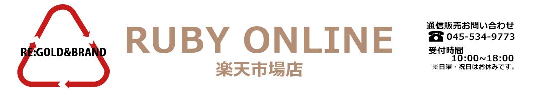 RUBY ONLINE 楽天市場店:ハイブランドをロープライスで。ブランド物をもっと身近に楽しむサイト。