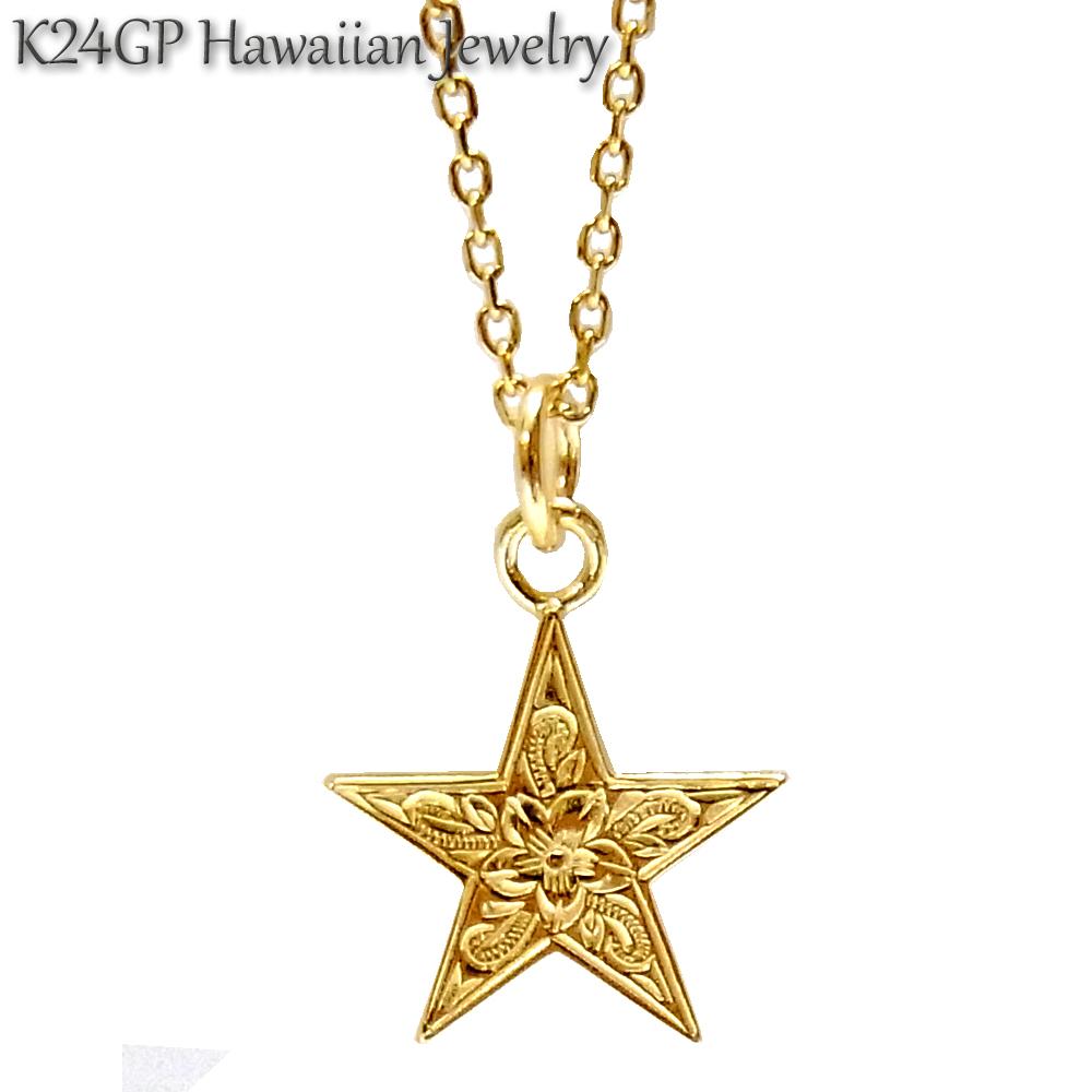 送料無料 ステンレスペンダント ハワイアンジュエリー ネックレス K24gp 24kgp K24 イエローゴールド 新作送料無料 新着セール メンズ サージカルステンレス プレゼント スター ギフト 星 誕生日 記念日 レディース