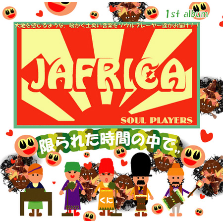 ojaga design presents JAFRICA SOUL 新品■送料無料■ 限られた時間の中で ALBUM 1st PLAYERS 期間限定特別価格