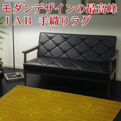 天然素材ウール100%ラグ 150x220cm 欧州アーティストデザインJAB ゴールドイエロー【532P26Feb16】