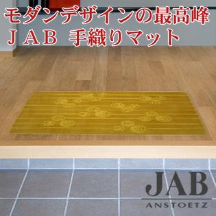 天然素材ウール100%マット 70x120cm欧州アーティストデザインJAB ゴールドイエロー【532P26Feb16】