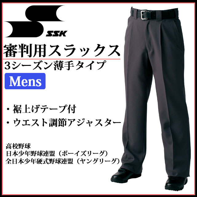 SSK エスエスケイ 野球 パンツ UPW035 審判用スラックス 3シーズン薄手タイプ 高校野球 少年野球 アジャスター付 裾上げテープ付 メンズ