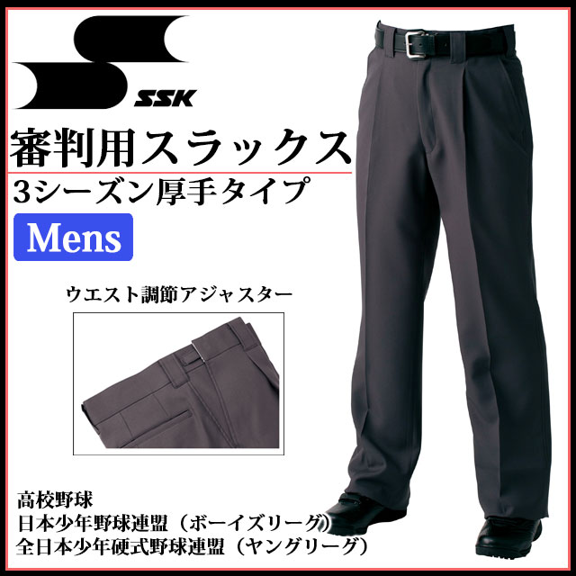 SSK エスエスケイ 野球 パンツ UPW036 審判用 スラックス 3シーズン厚手タイプ 高校野球 少年野球 アジャスター付 裾上げテープ付 メンズ