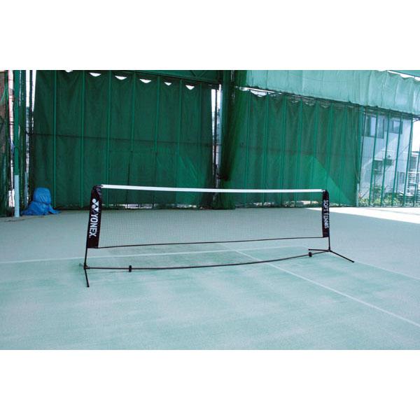 YONEX ヨネックス テニス コート備品 AC354 ソフトテニス練習用ポータブルネット
