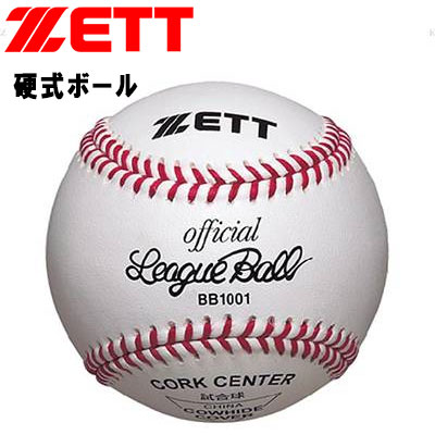 ゼット 野球 硬式ボール 1箱 1ダース入り 天然皮革製 社会人・大学野球用の連盟試合球 BB1001 ZETT
