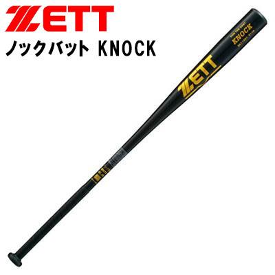 ゼット ノックバット KNOCK 硬式・軟式・ソフト対応 91cm 580g BKT1091 ZETT