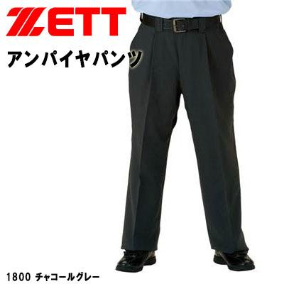 ゼット 野球 審判用品 アンパイヤパンツ オールシーズン対応 BPU521 ZETT