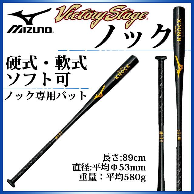 MIZUNO 硬式・軟式・ソフトボール 金属製バット ビクトリーステージ ノック 1CJMK10189 ミズノ 89cm/平均580g