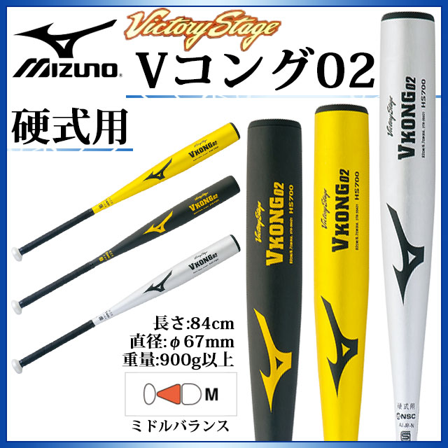 MIZUNO 硬式金属バット ビクトリーステージ Vコング02 2TH20441 ミズノ 野球用品 ミドルバランス 84cm/900g以上