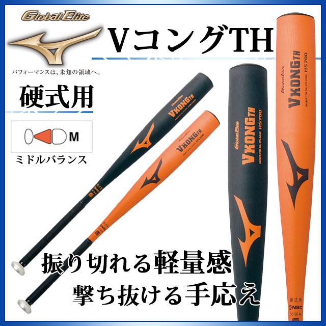 MIZUNO 硬式金属バット グローバルエリート VコングTH 2TH242 ミズノ 野球用品 83cm/84cm ミドルバランス