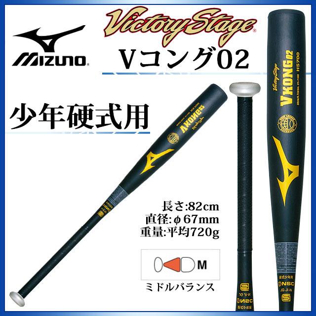 MIZUNO 少年硬式用 金属製バット ビクトリーステージ Vロング02 2TL71520 ミズノ 少年野球 82cm/平均720g ミドルバランス