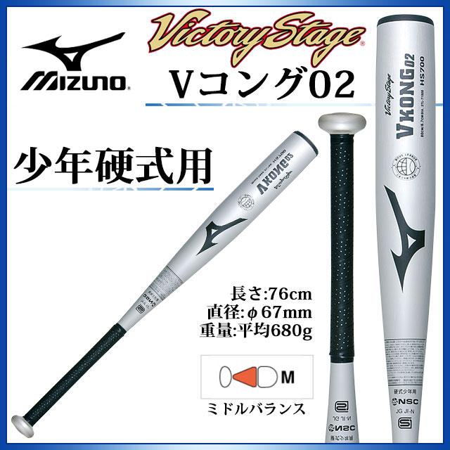 ミズノ 少年硬式用 金属製バット ビクトリーステージ Vロング02 少年野球 76cm/平均680g ミドルバランス