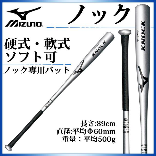MIZUNO 硬式・軟式・ソフトボール バット ビクトリーステージ ノック 2TP91390 ミズノ シルバー 89cm/平均500g