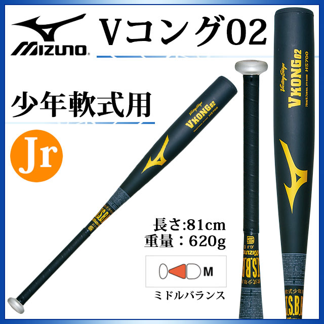MIZUNO 金属製バット 少年軟式用 ビクトリーステージ Vコング02 2TY84510 ミズノ 少年野球 ミドルバランス 81cm/平均620g ジュニア