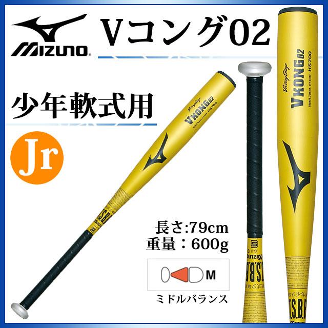 MIZUNO 金属製バット 少年軟式用 ビクトリーステージ Vコング02 2TY84590 ミズノ 少年野球 ミドルバランス 79cm/平均600g ジュニア