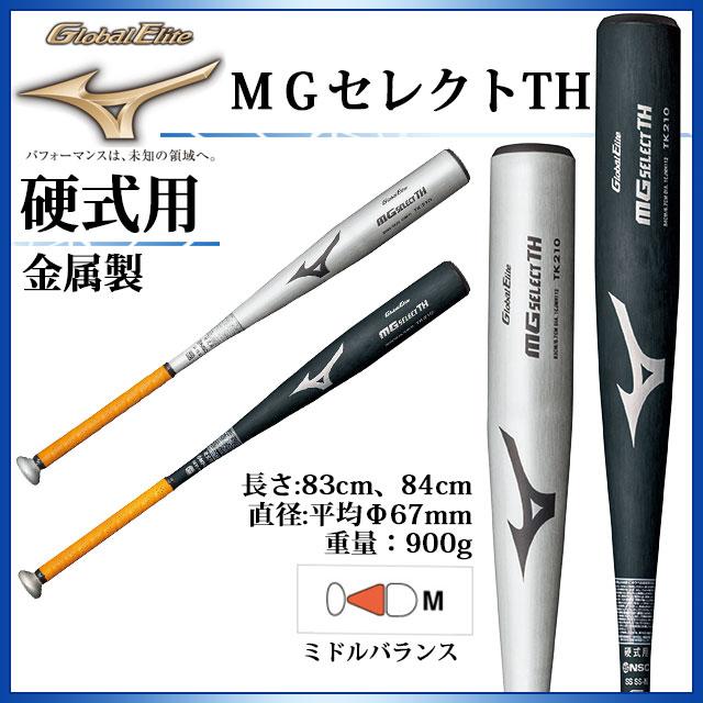 MIZUNO 金属製バット 硬式用 MGセレクトTH 1CJMH112 ミズノ 野球 ミドルバランス 83cm・84cm/900g以上