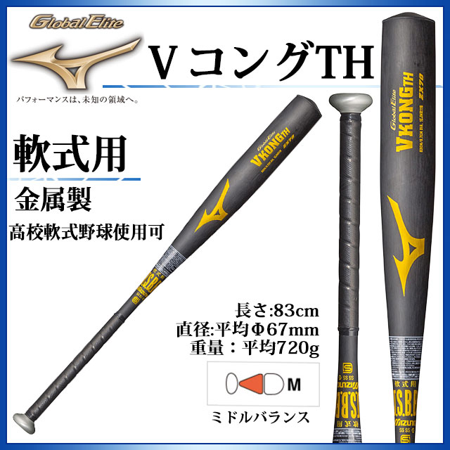 MIZUNO 金属製バット 軟式用 VコングTH 1CJMR11683 ミズノ 野球 ブラック ミドルバランス 高校軟式野球使用可 83cm/平均720g