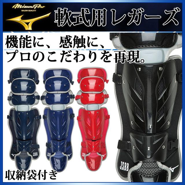 MIZUNO 野球 キャッチャー用 ミズノプロ 軟式用レガーズ 1DJLR110 ミズノ 捕手 収納袋付き