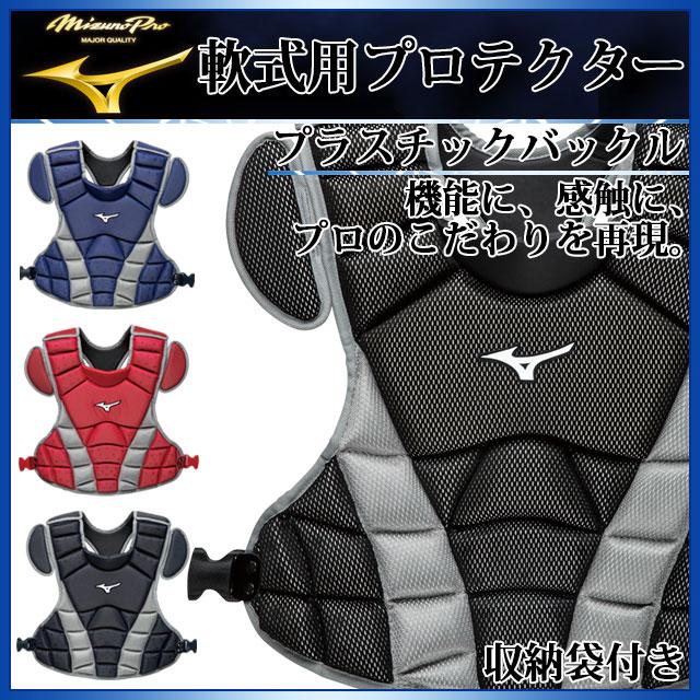 MIZUNO 野球 キャッチャー用 ミズノプロ 軟式用プロテクター 1DJPR110 ミズノ 捕手 収納袋付き