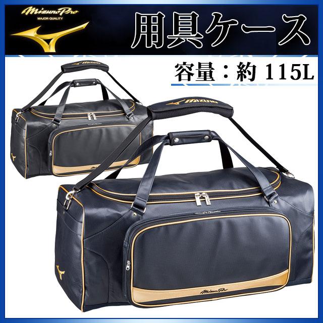 MIZUNO 野球 ミズノプロ 用具ケース 1FJC6000 ミズノ フロントポケット取り外し式 容量:約115L