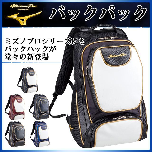 MIZUNO 野球 ミズノプロ バックパック 1FJD6000 ミズノ リュック 部活 約40L
