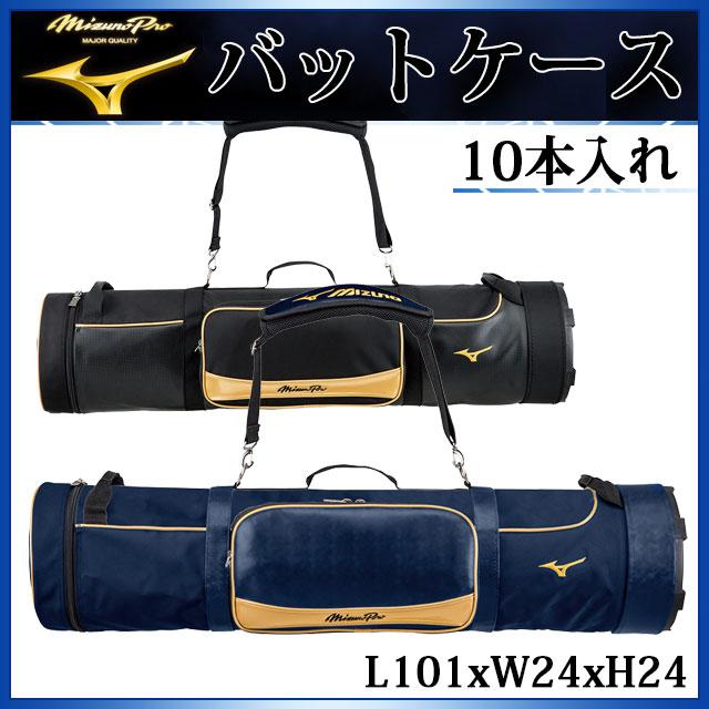 MIZUNO 野球 ミズノプロ バットケース 1FJT6002 ミズノ 10本入れ