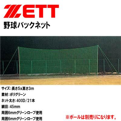 【人気No.1】 ゼット 野球 野球 防球バックネット サイズ:長さ5mx高さ3m BN5035A BN5035A ZETT ZETT, クラウン無線:ff87ebab --- hortafacil.dominiotemporario.com