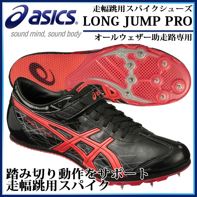 アシックス 走幅跳用スパイクシューズ LONG JUMP PRO TFP350 ascis オールウェザー助走路専用 陸上競技