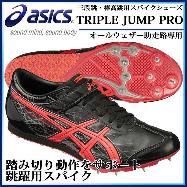 アシックス 三段跳・棒高跳用スパイクシューズ TRIPLE JUMP PRO TFP351 ascis オールウェザー助走路専用 陸上競技