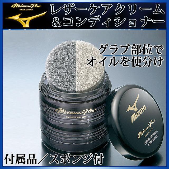 MIZUNO 野球メンテナンス用品 ミズノプロ レザーケアクリーム&コンディショナー 2ZG801 ミズノ グラブケア 6個セット 固形タイプ
