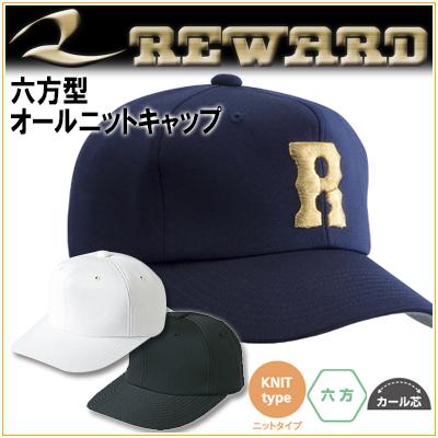 3 秀逸 980円 税込 以上で 送料無料 レワード 野球 野球帽 ベースボールキャップ CP-21 六方型オールニットキャップ reward カール芯 NEW売り切れる前に☆