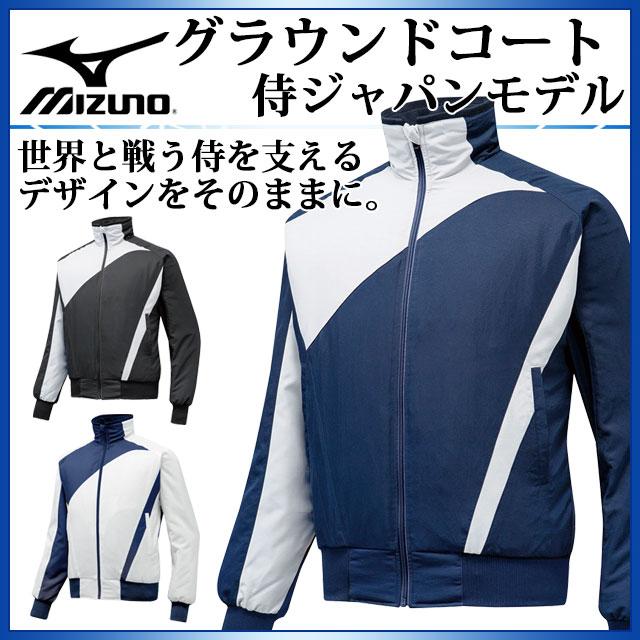 MIZUNO 野球ウエア グラウンドコート 侍ジャパンモデル 12JE5G11 ミズノ 内ポケット付 メンズ