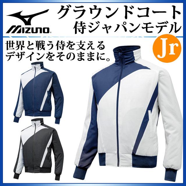 MIZUNO 少年野球ウエア グラウンドコート 侍ジャパンモデル 12JE5G21 ミズノ ジュニア