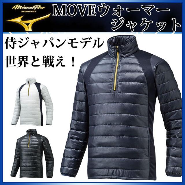 MIZUNO 野球ウエア ミズノプロ MOVEウォーマージャケット 侍ジャパンモデル 12JE5V87 ミズノ 脇ポケット付 メンズ
