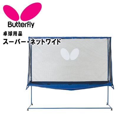 バタフライ 卓球 スーパー・ネットワイド 高さ174×幅200×奥行き60cm BUTTERFLY 73870