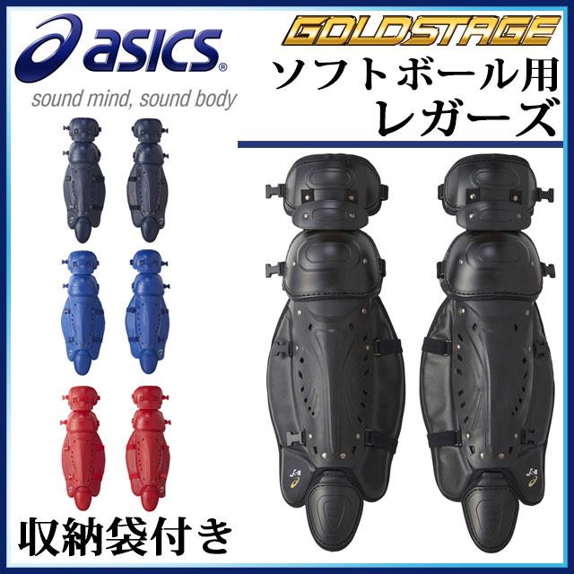 アシックス キャッチャー用品 ゴールドステージ ソフトボール用レガーズ BPL660 asics 収納袋付き
