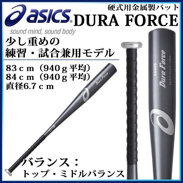 アシックス 硬式用金属製バット DURA FORCE BB7015 asics デュラフォース トップ・ミドルバランス