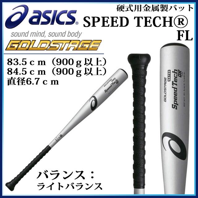 完売 アシックス 硬式用金属製バット ゴールドステージ SPEED アシックス TECH QRⓇ FL FL SPEED BB7421 asics スピードテック ライトバランス, アイファミリー:c38c87e0 --- canoncity.azurewebsites.net