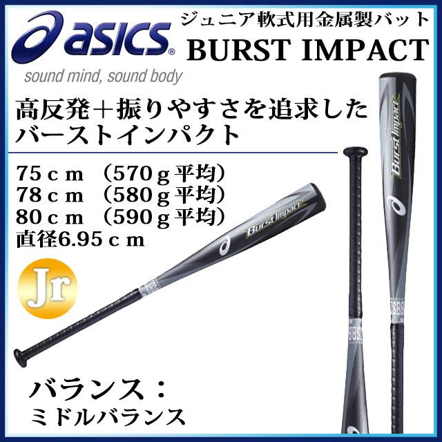 アシックス ジュニア軟式用金属製バット BURST IMPACT BB8424 asics バーストインパクト ミドルバランス