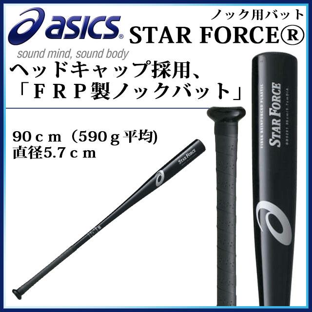 アシックス ノック用FRP製バット STAR FORCEⓇ BB9201 asics 90cm/590g平均