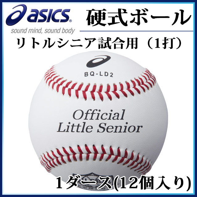 アシックス 硬式野球ボール リトルシニア試合用 1打 BQ-LD2 asics 1ダース 12個入り