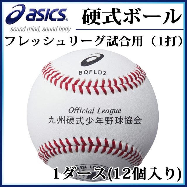 アシックス 硬式野球ボール フレッシュリーグ試合用 1打 BQFLD2 asics 1ダース 12個入り