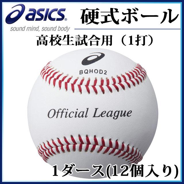 アシックス 硬式野球ボール 高校生試合用 1打 BQHOD2 asics 1ダース 12個入り