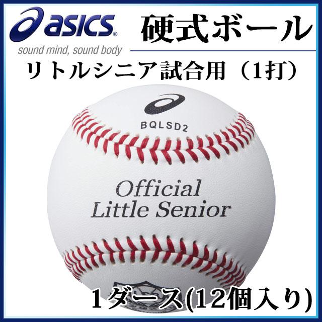 アシックス 硬式野球ボール リトルシニア試合用 1打 BQLSD2 asics 1ダース 12個入り