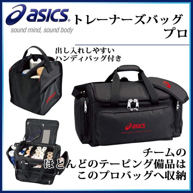 アシックス トレーナーズバッグプロ CP1001 asics 備品はこのプロバッグへ収納 ハンディバッグ付き