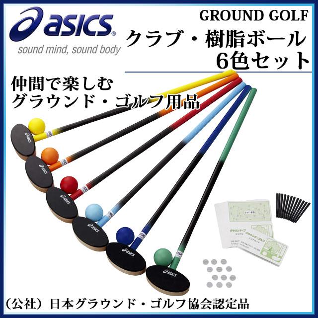 アシックス グラウンドゴルフ クラブ・樹脂ボール6色セット GGG113 asics 仲間で楽しむセット