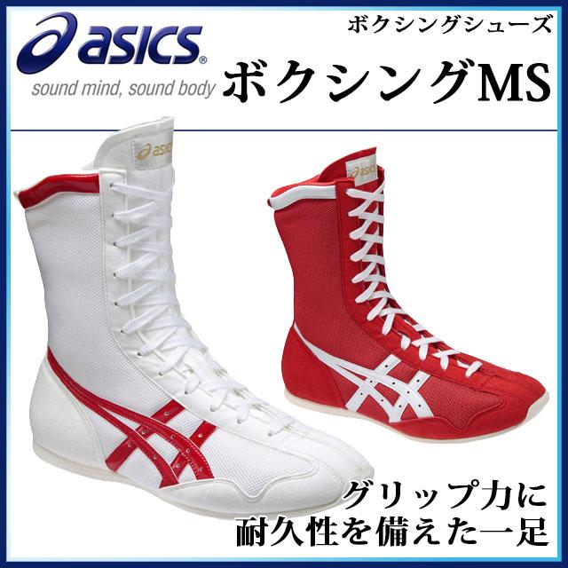 アシックス ボクシングシューズ ボクシングMS TBX704 asics グリップ力に耐久性を備えた一足 メンズ