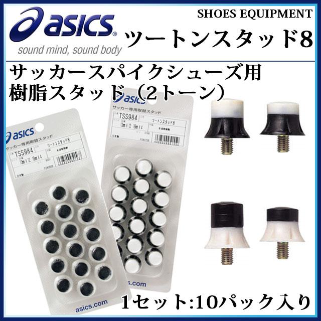 含供亞瑟士鞋配飾二噸大頭釘8 TSS984 asics足球鞋使用的2調子彩色的樹脂1套10包